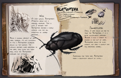 Blattoptera by FantasticGuy123
