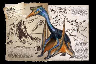 388px-Dossier_Quetzal.png